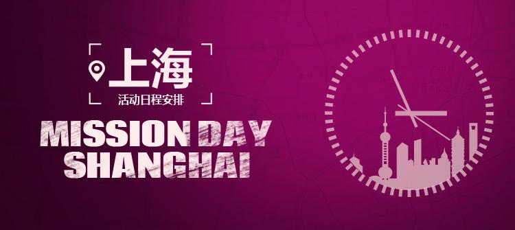 上海 Mission Day 日程安排【9.5更新】