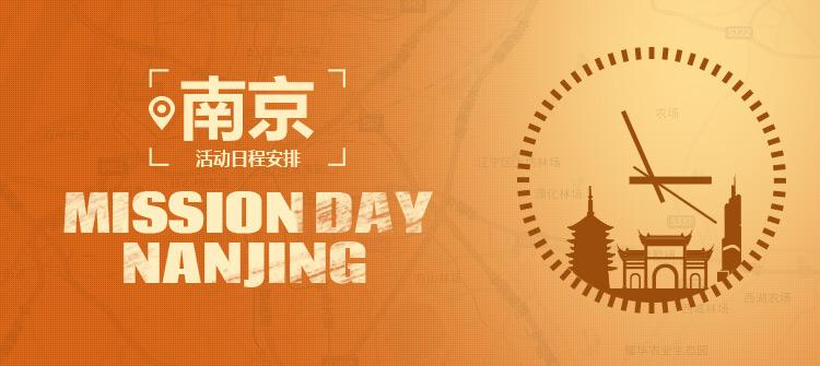 南京 Mission Day 日程安排