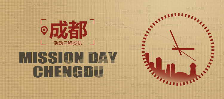 成都 Mission Day 日程安排(5.27更新)