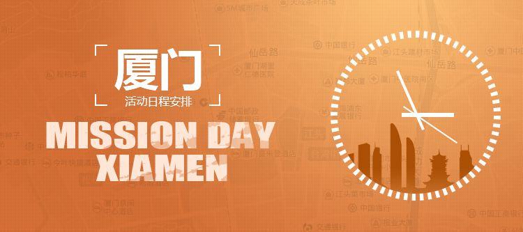 厦门 Mission Day 日程安排(9月14日更新)