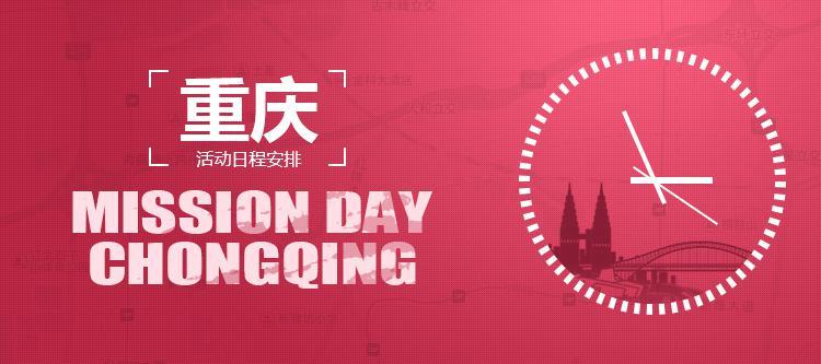 重庆1216MD日程安排