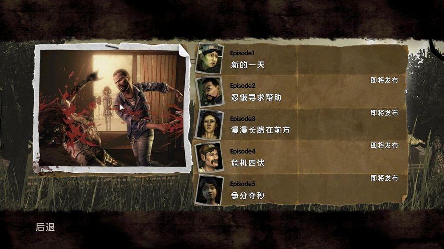 行尸走肉:400天简体中文版默认图片