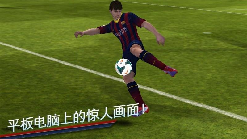 FIFA 14截图第1张