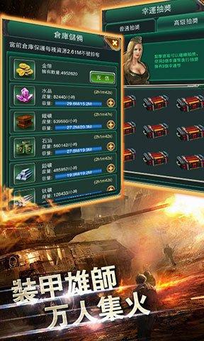 红警•坦克4D截图第5张