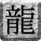 怒斩轩辕1.76
