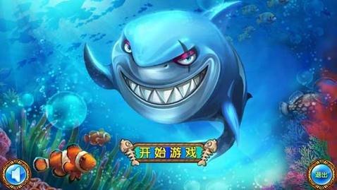 深海捕鱼2截图第1张