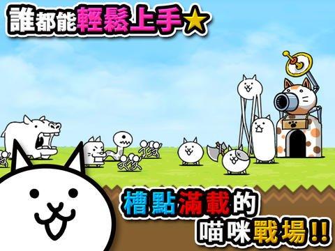 猫咪大战争截图第2张