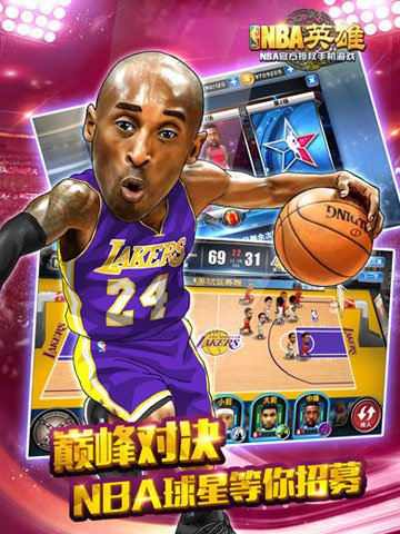 NBA英雄截图第4张