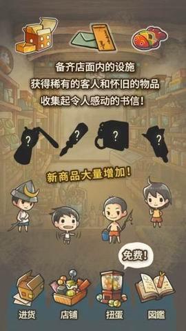 昭和杂货店物语2截图第3张