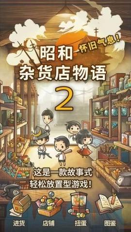 昭和杂货店物语2截图第1张