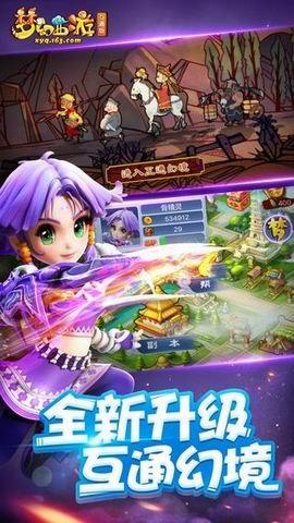 梦幻西游互通版截图第2张