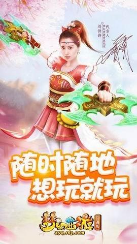 梦幻西游互通版截图第1张