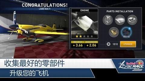 红牛特技飞行赛2截图第4张