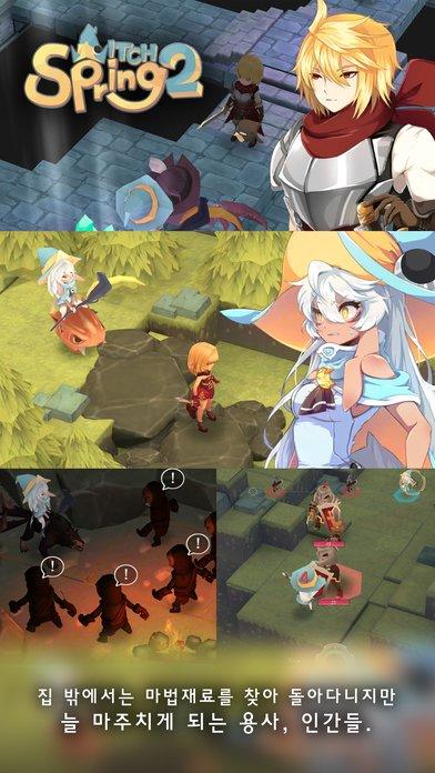 魔女之泉2截图第4张