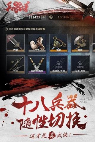 刀剑兵器谱截图第4张