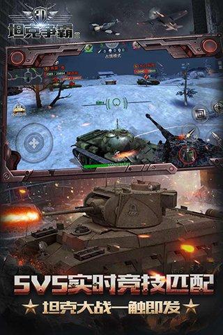 3D坦克争霸2截图第4张