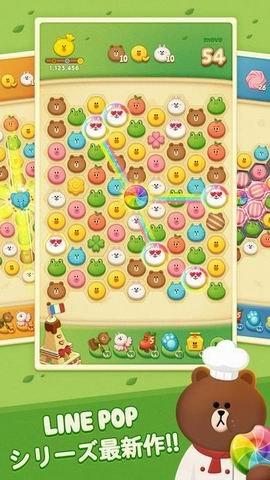 LINE POP:甜点地图截图第2张