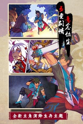 仙剑奇侠传幻璃镜截图第3张