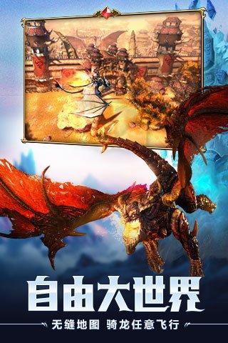 魔龙世界截图第3张