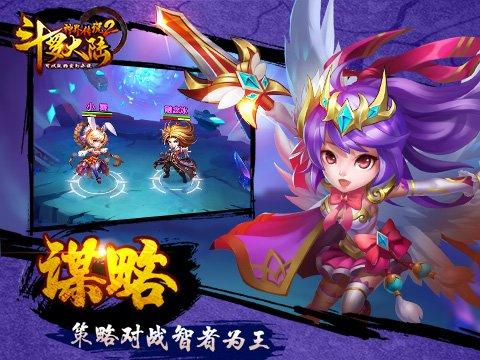 斗罗大陆神界传说2截图第4张