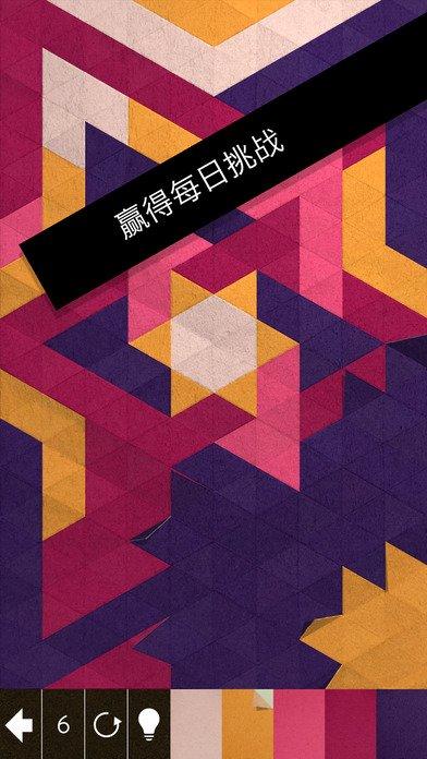 神折纸2截图第3张