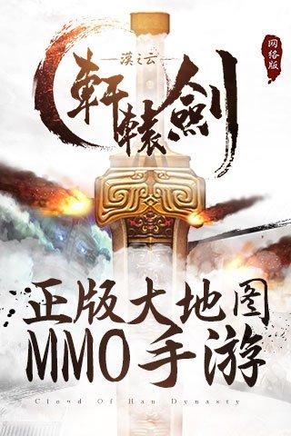 轩辕剑之汉之云截图第1张