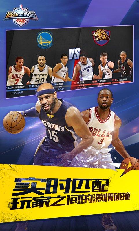 最强NBA截图第3张