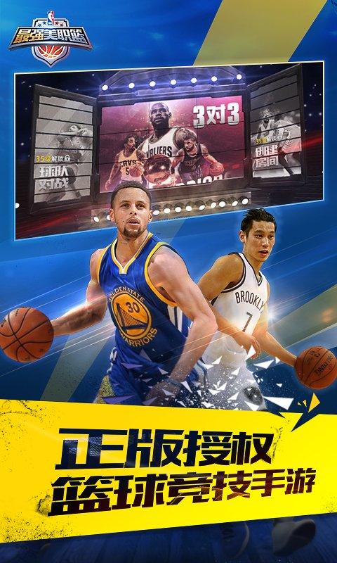 最强NBA截图第1张