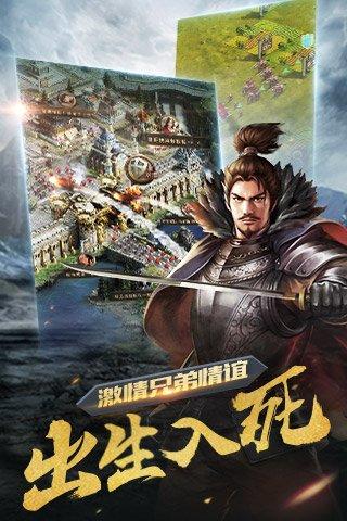 诸王之战截图第2张