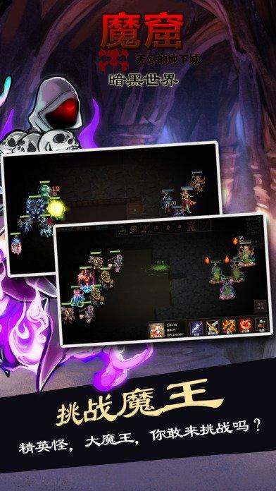 魔窟-無盡的地下城: 暗黑世界截圖第4張