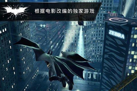蝙蝠侠前传3:黑暗骑士崛起截图第1张
