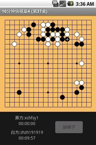 联众围棋截图第2张
