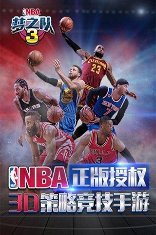 NBA梦之队3截图第1张