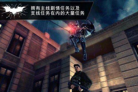 蝙蝠侠前传3:黑暗骑士崛起截图第5张