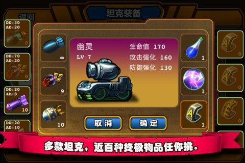坦克弹弹堂截图第5张