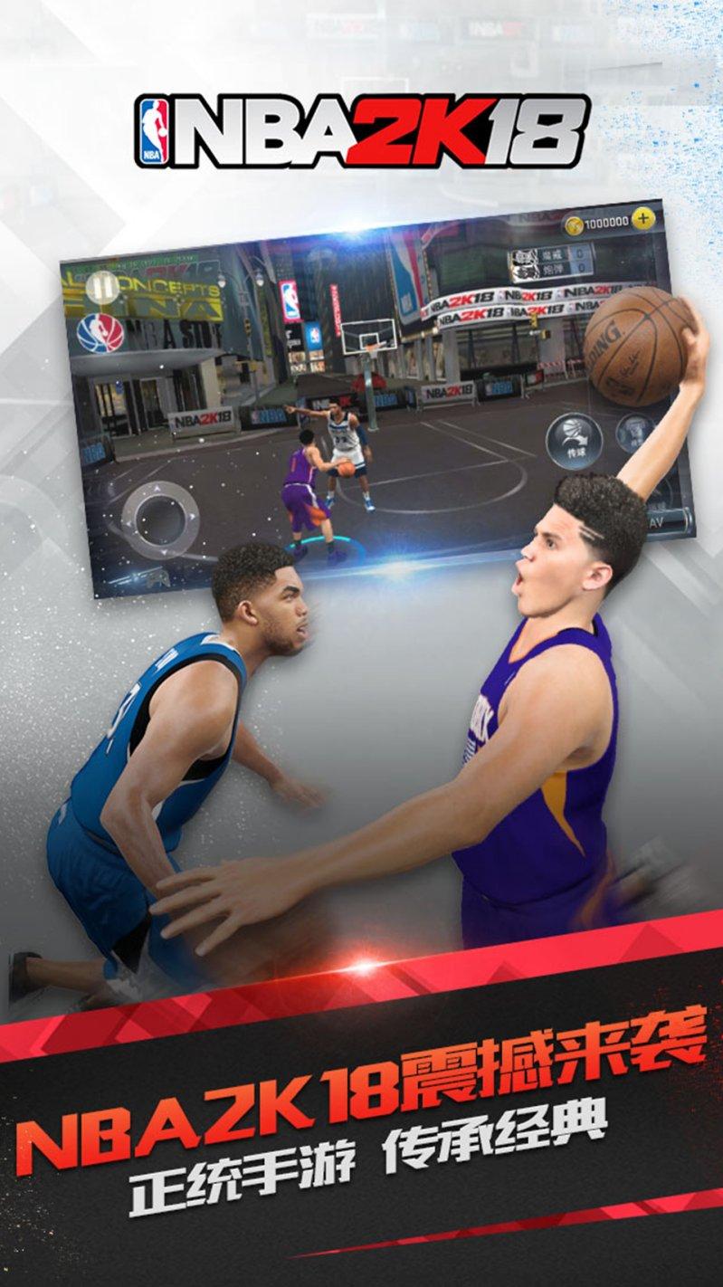 NBA2K18游戏截图第1张