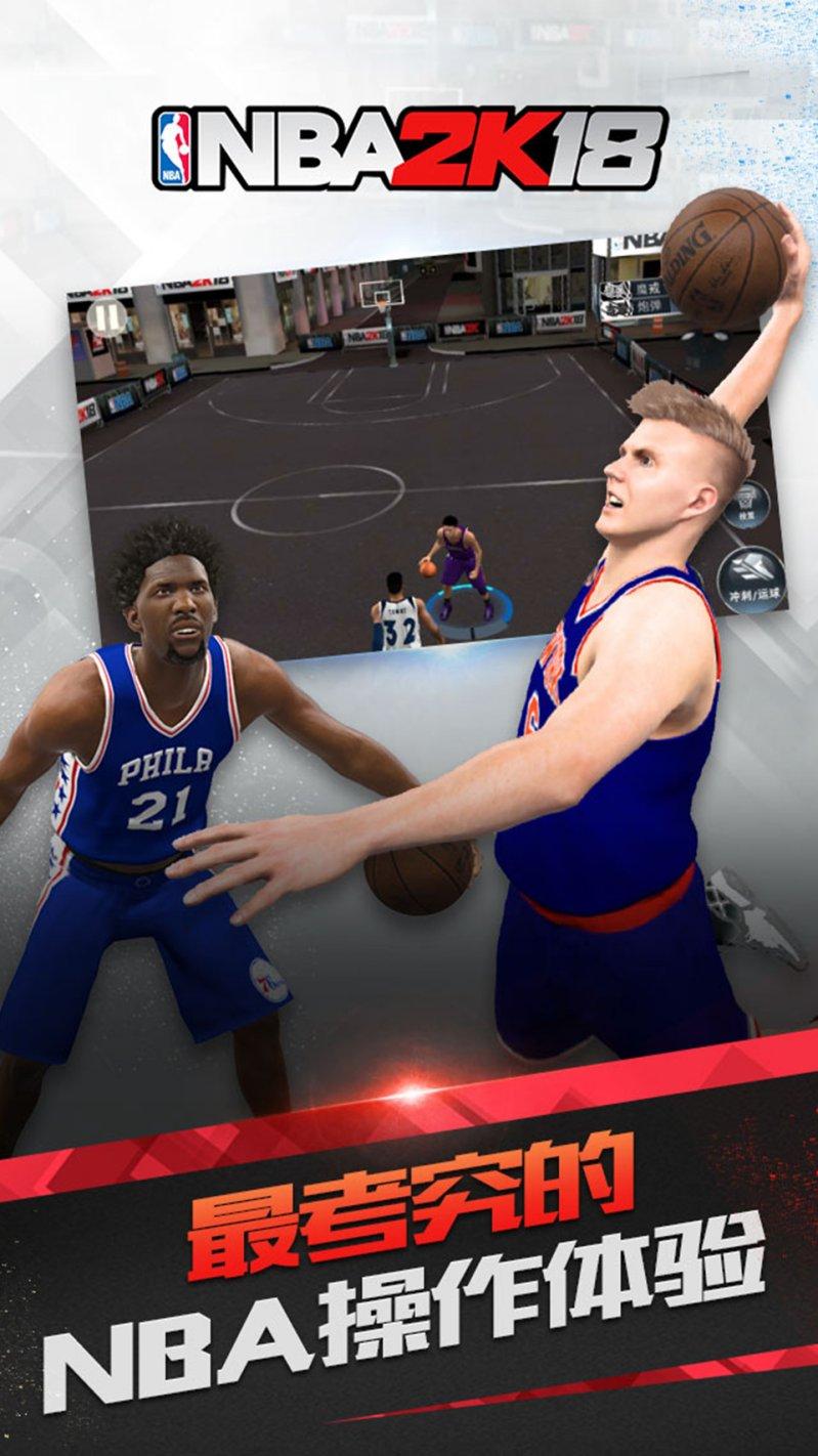 NBA2K18游戏截图第4张