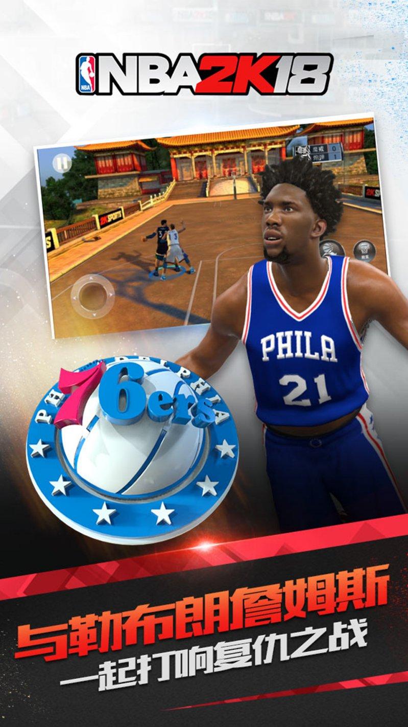 NBA2K18游戏截图第5张