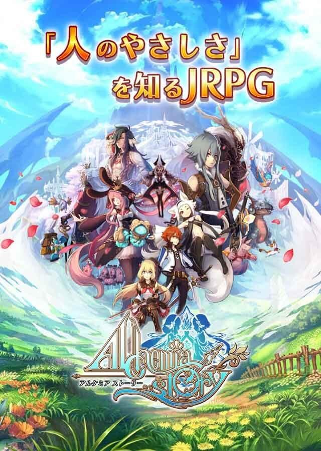 炼金物语游戏截图第1张