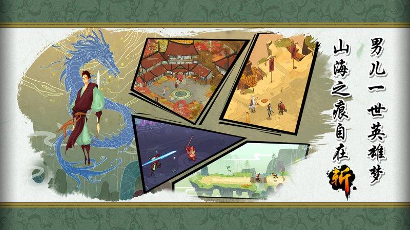 山海之痕-斩游戏截图第5张