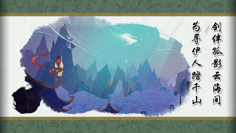 山海之痕-斩游戏截图第1张