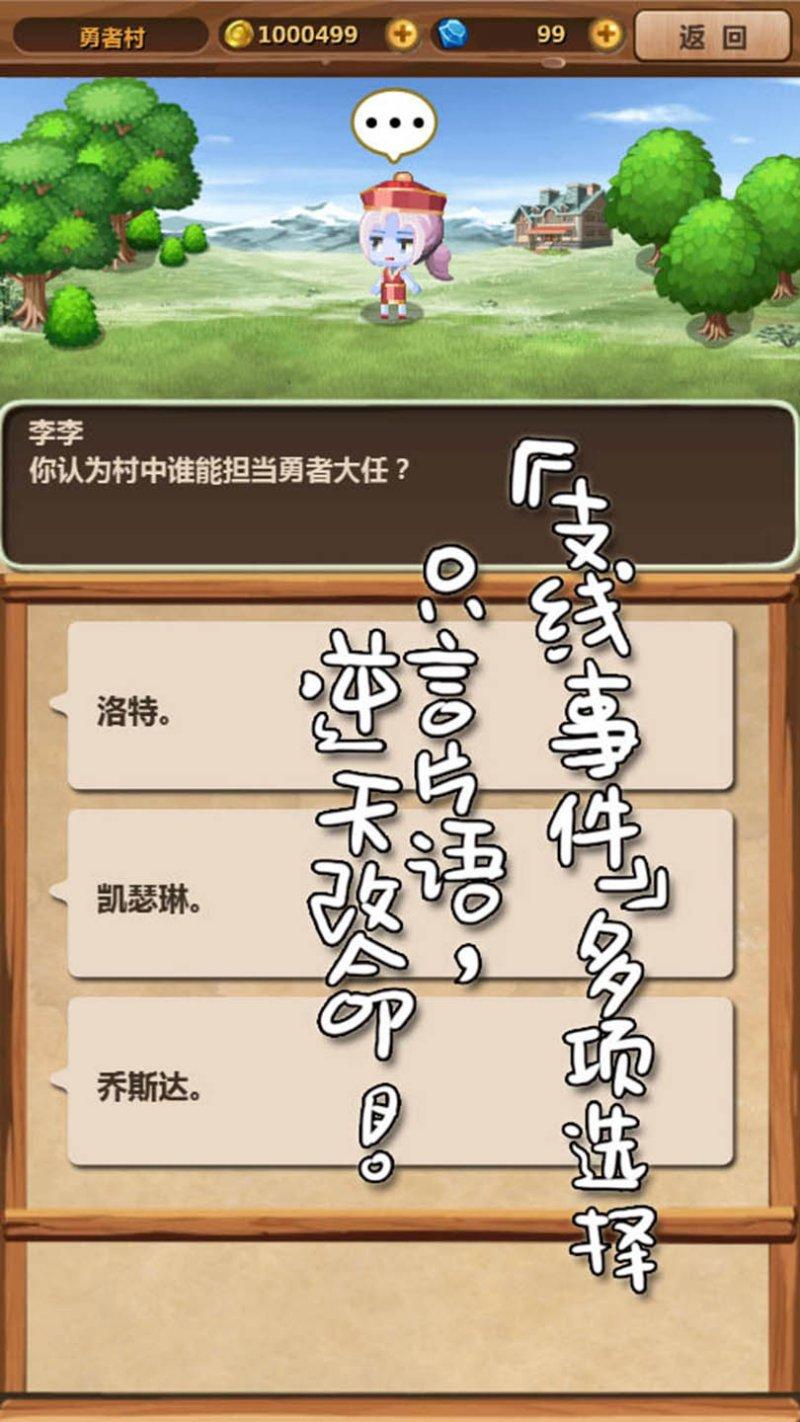 福彩快3开奖号码河南,魔王村长和杂货店游戏截图第5张