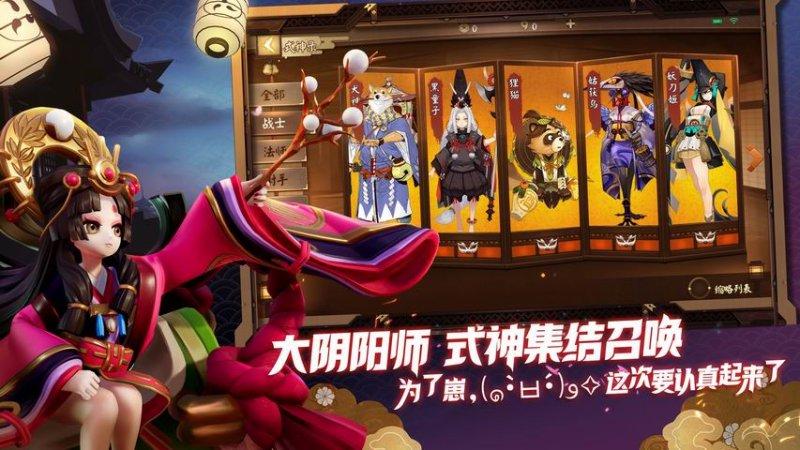 决战!平安京截图第3张