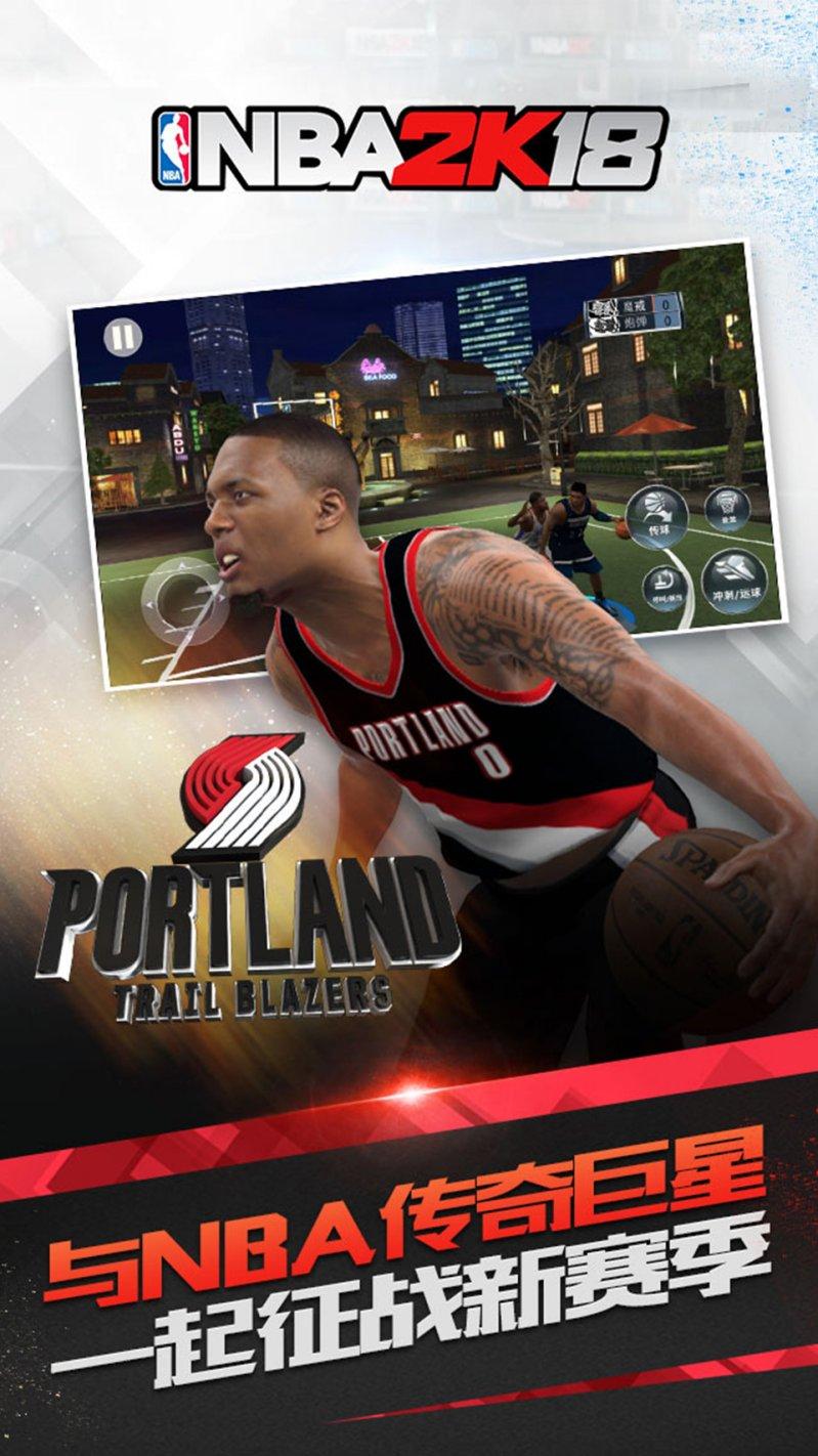 NBA2K18截图第3张