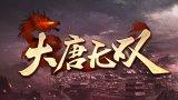 网易2.5D武侠网游《大唐无双》试玩