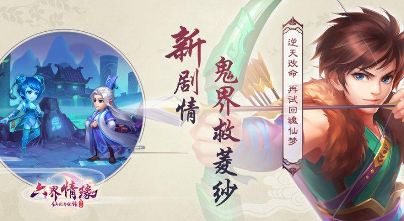 仙剑奇侠传·六界情缘截图第1张