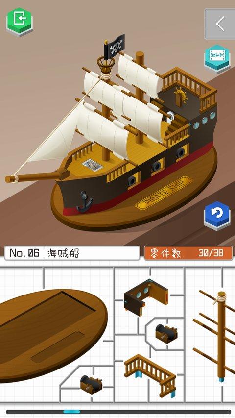 组合模型2:度假之海截图第1张