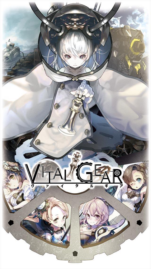 Vital Gear截图第1张