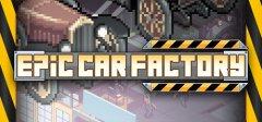 传奇汽车工厂