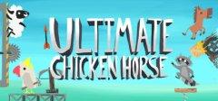 超级鸡和马